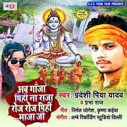 Listen to Savdhani Hati Ta Durghatna Ghati songs from Ab Ganja Pihi Na Raja Roj Roj Pihi Maja Ji