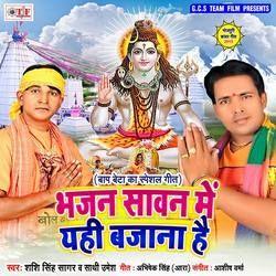 Bhajan Sawan Me Yahi Bajana Hain songs