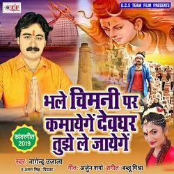 Bhale Chimani Par Kamayege Devghar Tujhe Le Jayenge songs