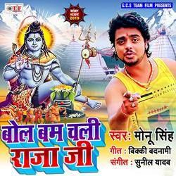 Bol Bam Chali Raja Ji songs