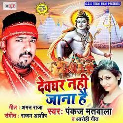 Devghar Nahi Jana Hain songs