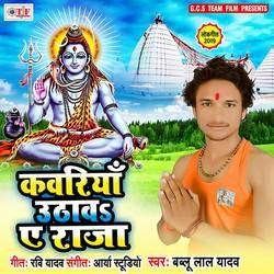 Kawariya Uthav Ae Raja songs