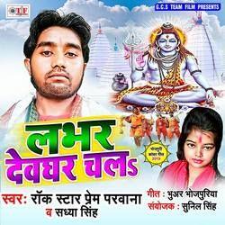 Lover Devghar Chal songs