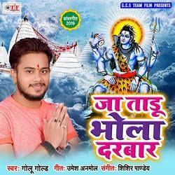 Ja Tadoo Bhola Darbar songs