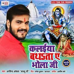 Kalaiya Bhathata Ae Bhola Ji songs