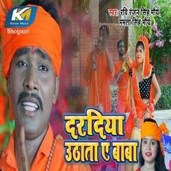 Listen to Dardiya Uthata  Ae Baba songs from Dardiya Uthata  Ae Baba
