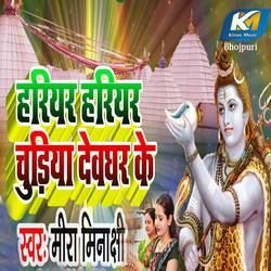 Listen to Haryar Haryar Chudiya Devghar Ke songs from Haryar Haryar Chudiya Devghar Ke