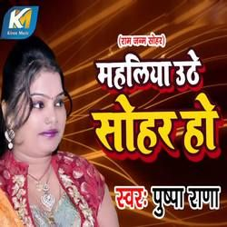 Mahliya Uthe Sohar Ho songs