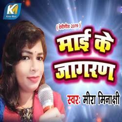 Mayi Ke Jagran songs