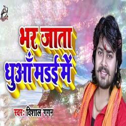 Bhar Jata Dhuan Madhadi Me songs