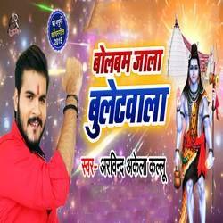Bol Bam Jaala Bulletwala songs