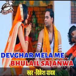 Devghar Mela Me Bhulail Sajanwa songs