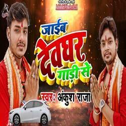 Jaib Devghar Gadi Se songs