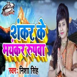 Sankar K Bhyankar Rupwa songs