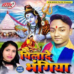 Pilade Bhangiya songs