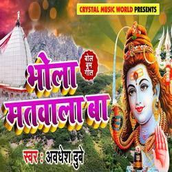 Bhola Matwala Ba songs