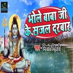 Bhole Baba Ji Ke Sajal Darbaar songs
