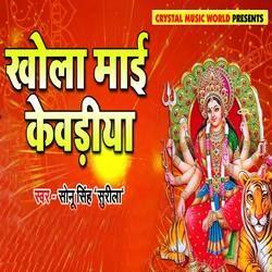 Khola Mai Kewadiya songs