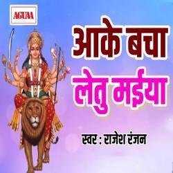 Aake Bacha Letu Maiya songs