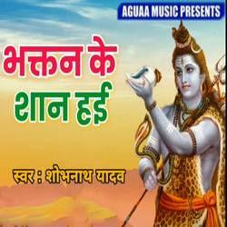 Bhaktan Ke Shan Hai songs