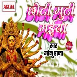 Chhoti Muti Maiya songs