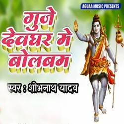 Guje Devghar Me Bolbam songs