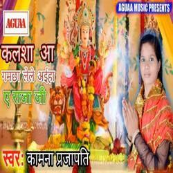 Kalsha Aa Gamchha Lele Aiha Ae Raja Ji songs