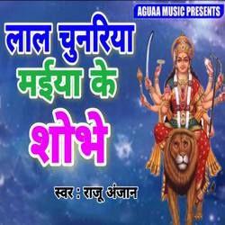Lal Chunariya Maai Ke Shobhe songs