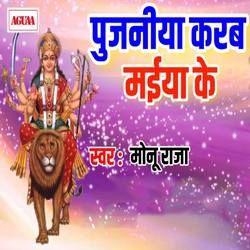 Poojaniya Karab Maiya Ke songs
