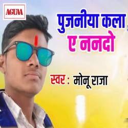 Pujaniya Kala Ae Nando songs