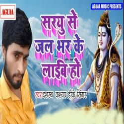 Saryu Se Jal Leke Aaib Ho songs