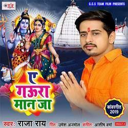 Ae Gaura Man Ja songs