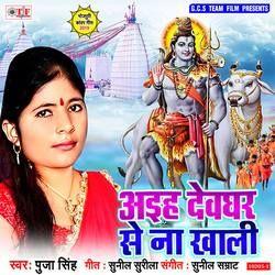Aiha Devghar Se Na Khali songs