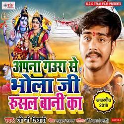 Apna Gaura Se Bhola Ji Rusal Bani Ka songs