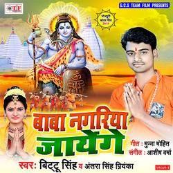 Baba Nagariya Jayenge songs