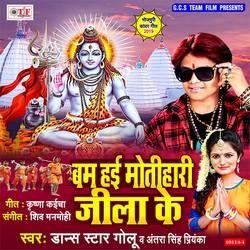Listen to Jal Dhare La Khara Bani songs from Bam Hae Motihari Jila Ke