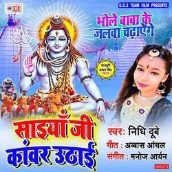 Listen to Chal Saiya Ji Kanwar Uthai songs from Bhole Baba Ke Jalwa Chadhayenge