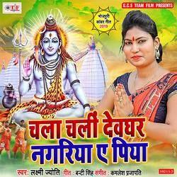 Chala Chali Devghar Nagariya Ae Piya songs