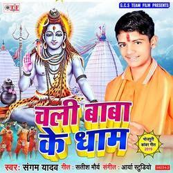 Chali Baba Ke Dham songs