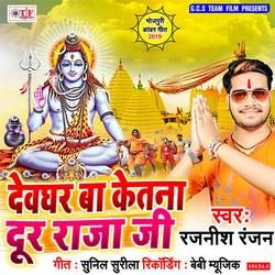 Devghar Ba Ketna Dur Raja Jee songs