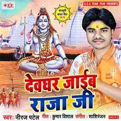 Devghar Jaib Raja Ji songs