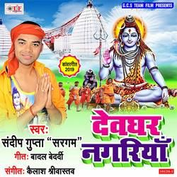 Devghar Nagriya songs