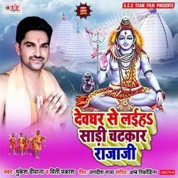 Devghar Se Laiha Saari Chatkar Raja Ji songs