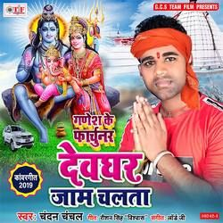 Ganesh Ke Fortuner songs