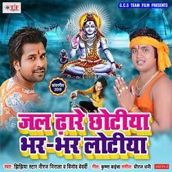 Jal Dhare Chhoteeya Bhar Bhar Loteeya songs