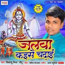 Jalawa Kaise Chadhai songs