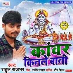 Kanwar Kinle Baani songs