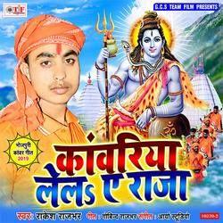 Kawariya Lela Ae Raja songs