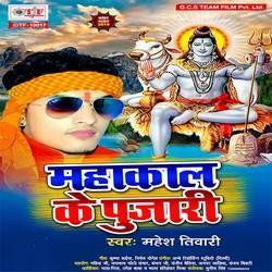 Mahakal Ke Pujari songs