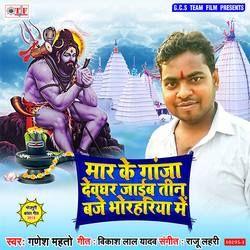 Mar Ke Ganja Devghar Jaib Teen Baje Bhorhariya Me songs